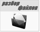 разбор файлов